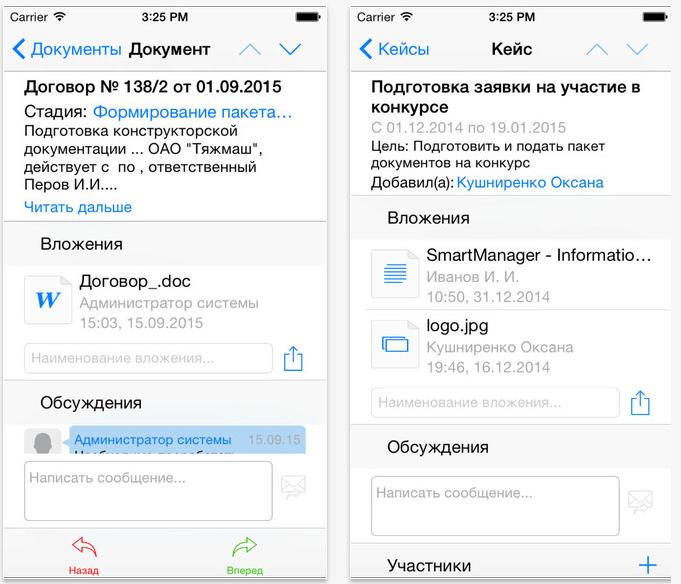Мобильное приложение Clobbi. Smart Manager. iOS