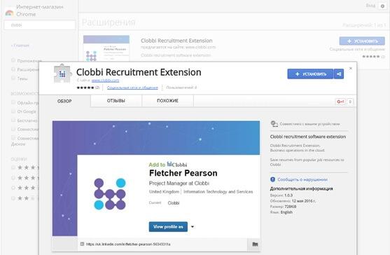 Плагин для интеграции с LinkedIn расширение Recruitment для браузера Chrome