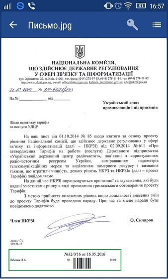 Фото - Документ входящий (моб.)