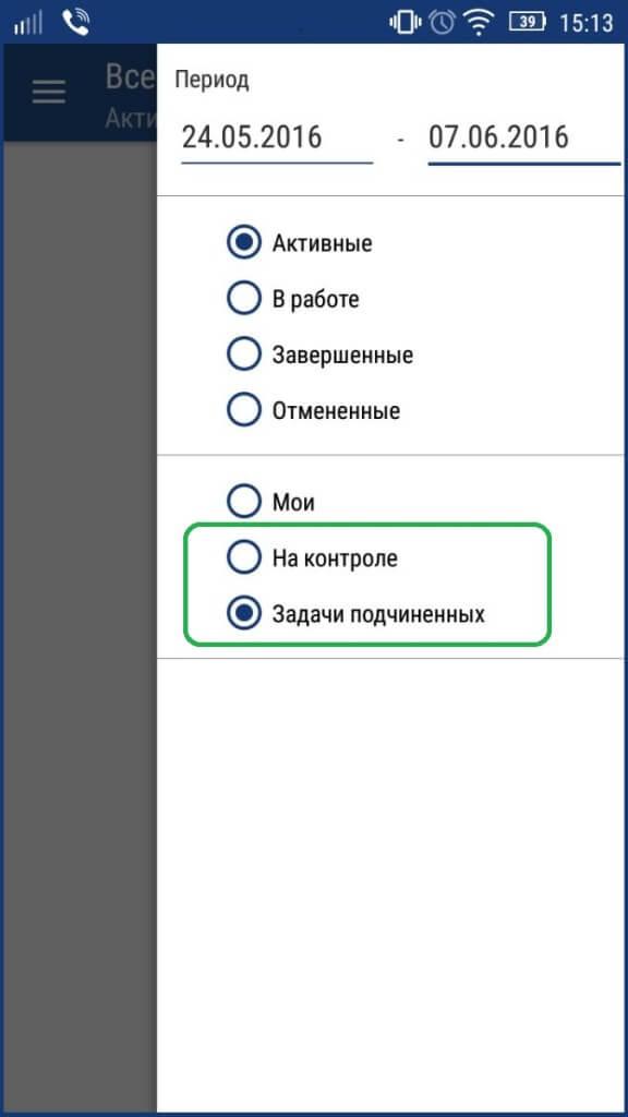 Фильтр задач в мобильном приложении Smart Manager