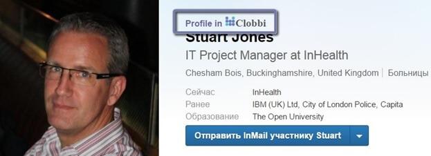 Профиль добавленного ранее кандидата LinkedIn