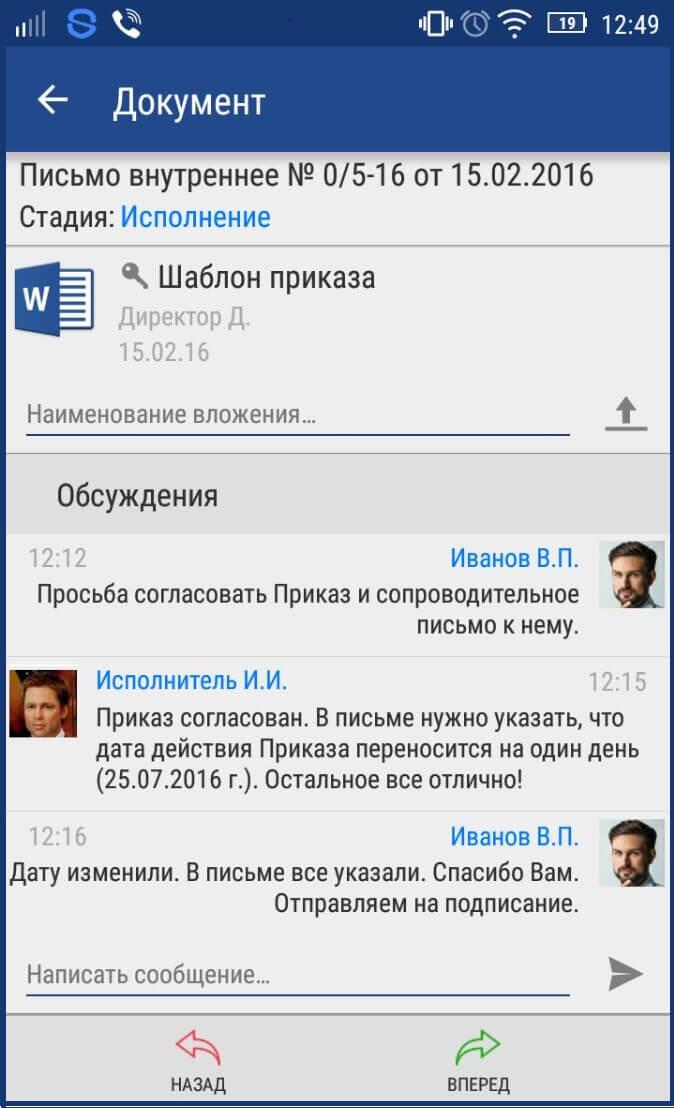 Фото - Обсуждения для документов на мобильном приложении Smart Manager