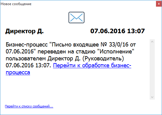 Уведомления (десктоп)