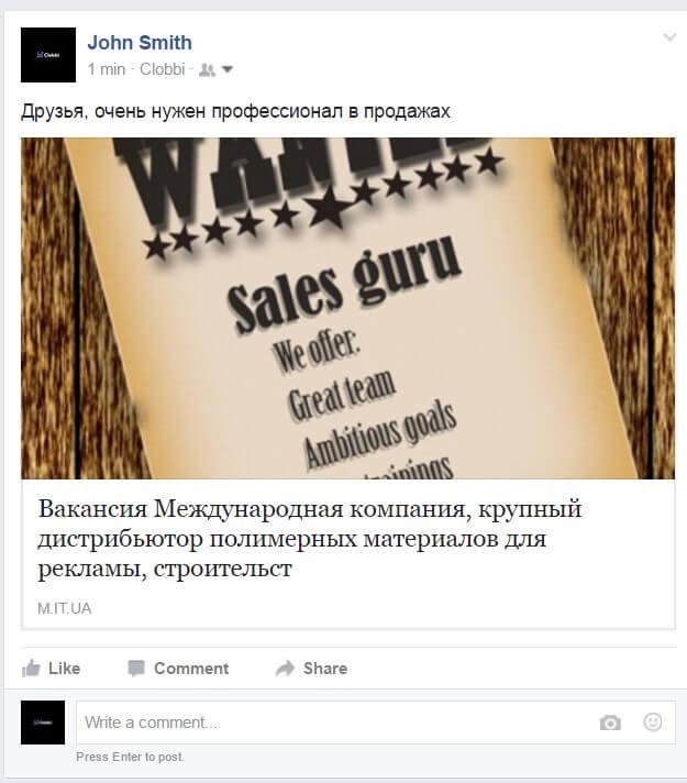 Публикация вакансии в Facebook