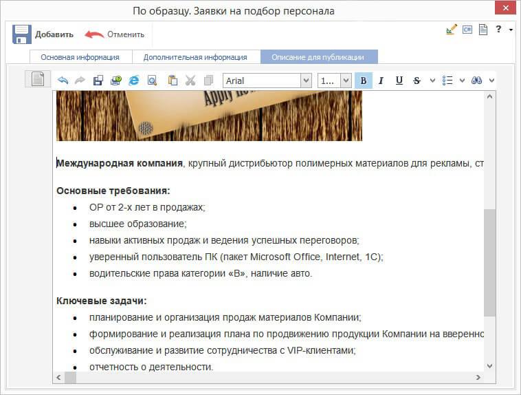 Формирование заявки на подбор персонала в социальной сети