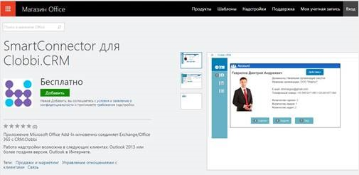 SmartConnector_Clobbi_CRM